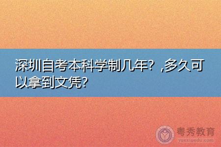 深圳自考本科学制要几年时间,多久可以拿到文凭?