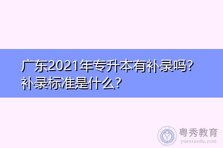 2021年广东专升本征集志愿报考流程和补录标准是什么?