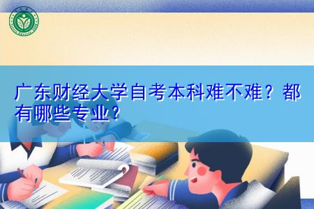 广东财经大学自考本科考试难不难,可选择的专业都有哪些?