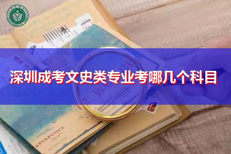 深圳成考文史类专业要考哪些科目,每年报考学费要多少钱?