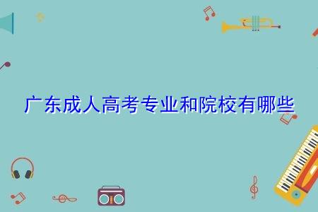 广东成人高考招生专业和报考院校都有哪些?