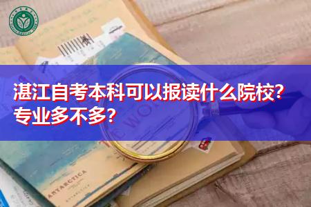 湛江自考本科可以报读什么院校,可选择的专业多不多?