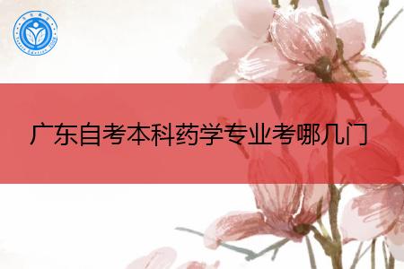 广东自考本科药学专业考哪几门科目,学制要多久时间能拿到毕业证?