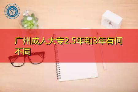 广州成人大专2.5年和3年有何不同,每年学费要多少钱?