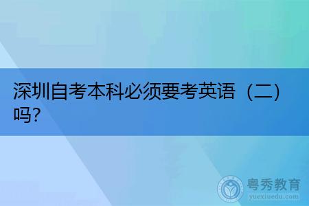 深圳自考本科必须要考英语(二)吗,符合什么条件可以申请免考?