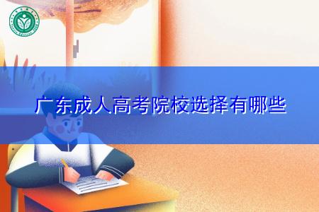 广东成人高考可选择的院校和专业都有哪些?