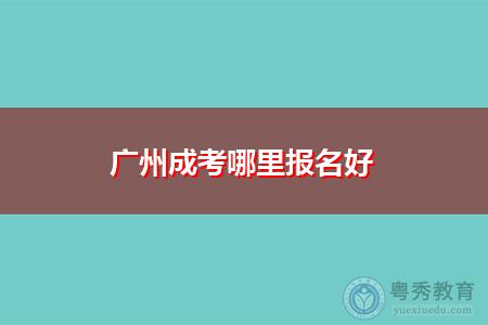 广州成考报名如何选择一个靠谱的机构?