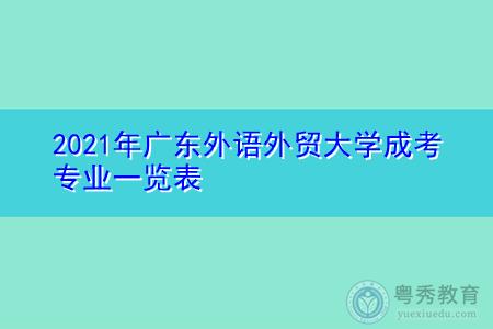 2021年广东外语外贸大学成考专业都有哪些可报考?