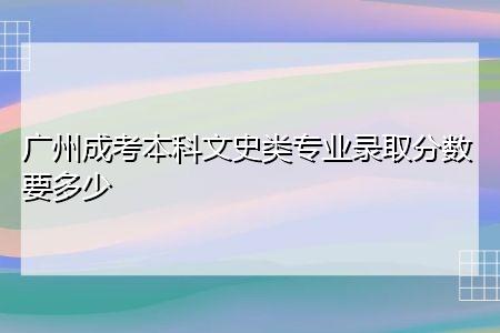 广州成考本科文史类专业录取分数要多少?