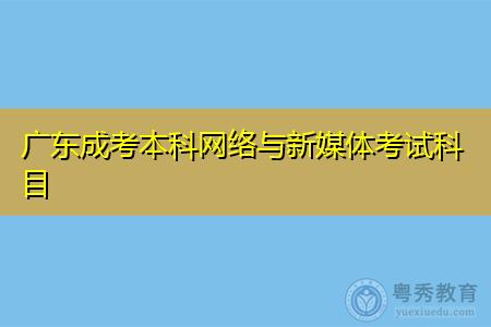 广东成考本科网络与新媒体专业考试科目有哪些?