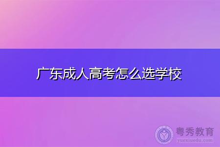 广东成人高考怎么选学校,先选专业还是先选学校?