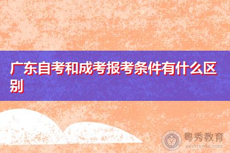 广东自考和成考报考条件有什么区别?