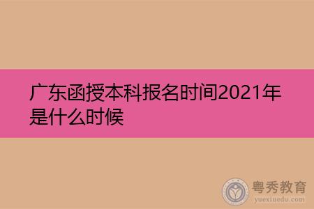 2021年广东函授本科报名时间是什么时候?