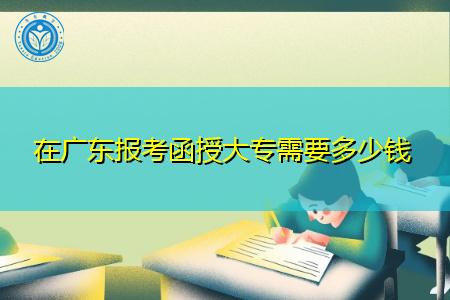 在广东报考函授大专需要多少学费?