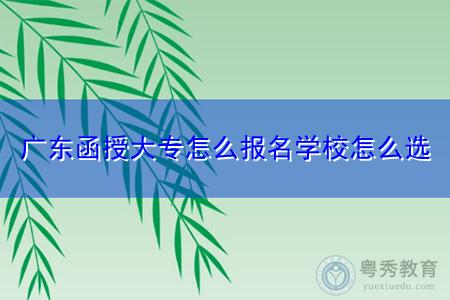 广东函授大专怎么报名,如何选择院校与专业?