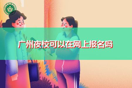 广州夜校可以在网上报名吗?