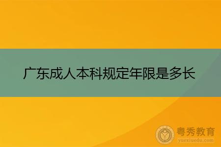 广东成人本科规定的学习年限是多长时间?