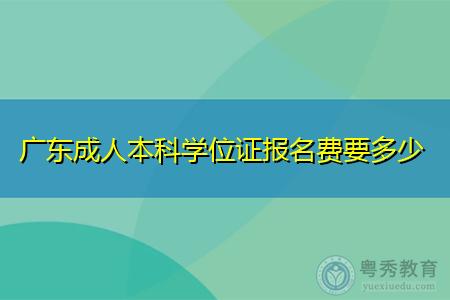 广东成人本科学位证要多少报名费?
