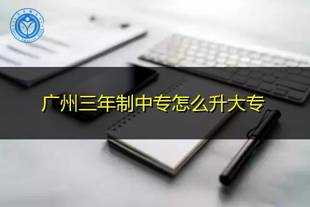 广州三年制中专升大专的途径有哪些?