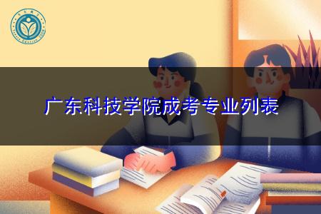 广东科技学院成考招生专业有哪些?