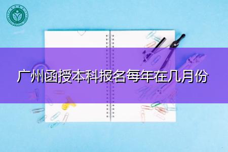 广州函授本科报名时间在几月份,报考要缴纳多少考试费?