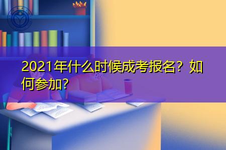 2021年成考报名条件是什么,报考需要准备什么材料?