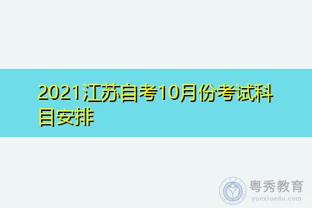 2021年10月江苏自考考试科目及时间安排