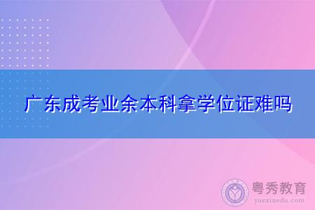 广东成考业余本科拿学位证难吗,申请需要满足什么要求?