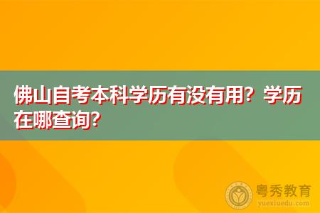 佛山自考本科有没有用,学历在哪可以查询?