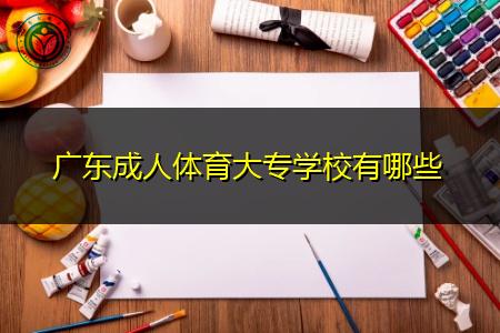 广东成人高考体育学校和专业都有哪些?