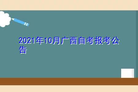 2021年10月广西高等教育自学考试报考公告