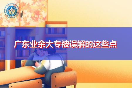 广东业余大专有哪些问题被考生误解?