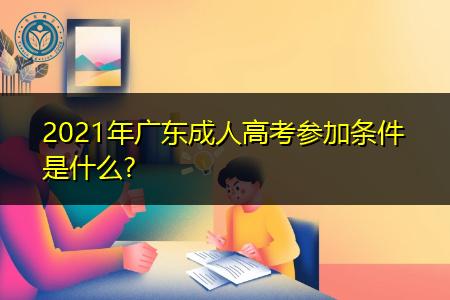 2021年广东成人高考报名条件是什么,每年有几次考试机会?