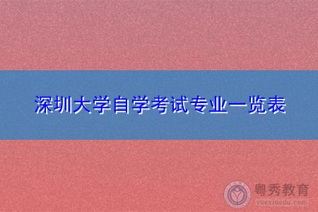 深圳大学自学考试专业都有哪些?