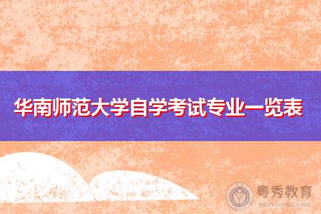 华南师范大学自学考试专业都有哪些?