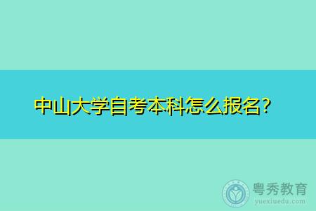 中山大学自考本科怎么报名,可选择报考的专业有哪些?