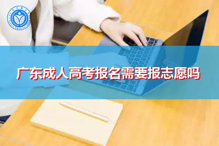 广东成人高考报名需要报志愿吗,填报有什么要求?