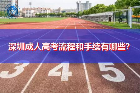 深圳成人高考报名流程和办理手续都有哪些?