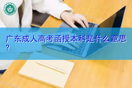 广东成人高考函授本科是什么意思,可用学历考教师资格证吗?