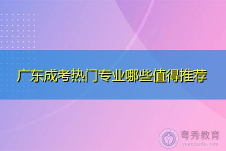 广东成考热门专业哪些值得报考?