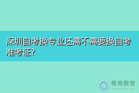 深圳自考换专业还需不需要换准考证?