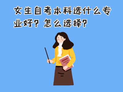女生自考本科怎么选择适合自己的专业?