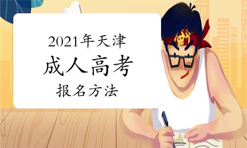 2021年天津成人高考报名方法及步骤是什么?