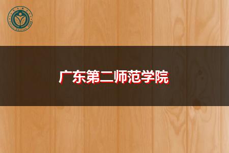 广东第二师范学院正规吗,学制要多久才可拿证?