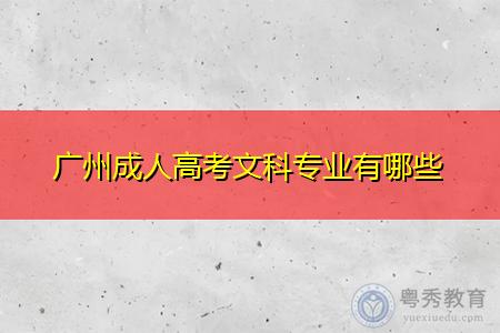 广州成人高考文科专业有哪些考试科目?
