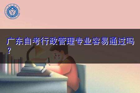 广东自学考试中哪些专业容易通过?