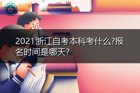 2021年浙江自考本科考什么科目,报名时间是哪一天?