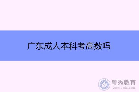 广东成人本科要考高数吗,考试复习方法是什么?