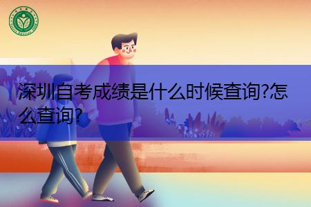 深圳自考本科成绩查询时间是什么时候?
