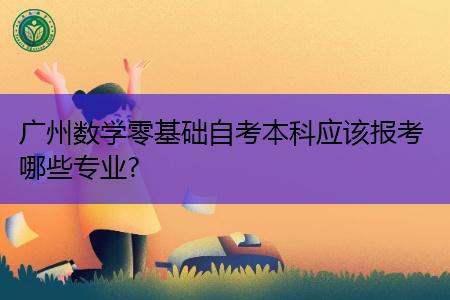 广州自考本科数学零基础应该报考哪些专业?